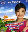 MP3 : Yui Yardyer - Loog Thoong Kanarn Tae