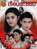 'Ruen Payom' lakorn magazine (Parppayon Bunterng)