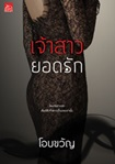 Thai Novel : Jao Sao Yod Ruk
