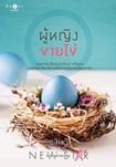 Thai Novel : Poo Ying Kaai Kai