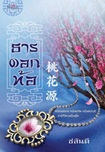 Thai Novel : Tarn Dok Tor
