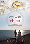 Thai Novel : Pra Paai Jao Aeuy