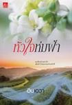 Thai Novel : Hua Jai Hom Fah