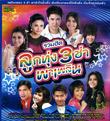 MP3 : Grammy Gold - Loog Thung 3 Cha Pa Plern