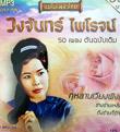 MP3 : Wongjun Pairoj - 50 Pleng Ton Chabub