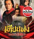 HK serie : A Terracotta Warrior [ DVD ]