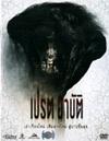 Pret Arbut [ DVD ]