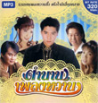 MP3 : Nititud - Tumnarn Pleng Warn