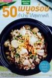 Cook Book : 50 Menu Aroi Tumngai Dai Sukkaparb Dee