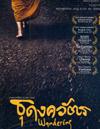 Wandering [ DVD ]