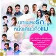 Grammy Gold : Bod Pleng Ruk Nueng Diew Kue Mae