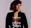 Waen Thitima : Forever Love Hits (2 CDs)