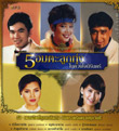 MP3 : Grammy Gold - 5 Ummata Loog Thung Nai Duangjai Nirun