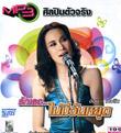 MP3 : Kevlin Kortland - Ruk Ter...Mai Mee Wun Yood