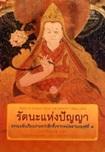 Book : Ratana Hang Panya