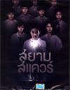 Siam Square [ DVD ]