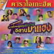 Karaoke DVD : Grammy Gold - Ruam Pleng Loog Thung Tai Barn
