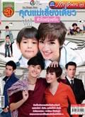 'Khunmae Liang Diew Huajai Frung Fring' lakorn magazine (Parppayon Bunterng)