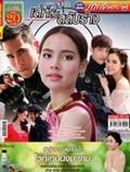 'Leh Lub Salub Rarng' lakorn magazine (Parppayon Bunterng)