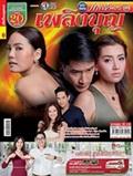 'Plerng Boon' lakorn magazine (Parppayon Bunterng)