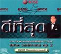 Suthep Wongkumhaeng : Dee Tee Sood - Vol.2