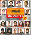 MP3 : Grammy - Pleng Nee Kong Pee Kao Vol.2