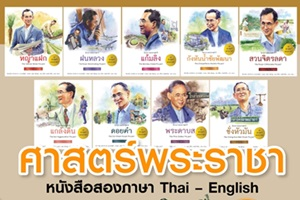 Book : Sarts Pra Racha : Set of 9 books (Thai-English)