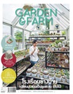 Book : GARDEN & FARM Vol.10