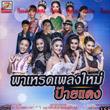 Karaoke VCD : Topline Music : Parade Pleng Mai Phai Daeng
