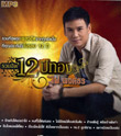 MP3 : Phai Pongsathorn - Ruam Hit 12 Golden Years