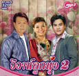 Mp3 : Four's - Wiwa Loog Thung Vol.2