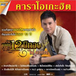 Karaoke DVD : Phai Pongsathorn - Ruam Hit 12 Golden Years