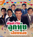 MP3 : Nititud - Ton Tum Rub Loog Thung Sieng Thong