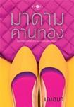 Thai Novel : Madam Kaanthong