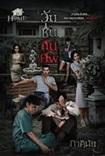 Thai Novel : Home