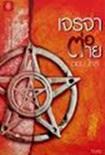 Thai Novel : Jeraja Tor Tai - Tosa.