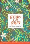 Book : Thamma Aoonjai