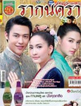 'Raknakara' lakorn magazine (Parppayon Bunterng)