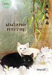 Thai Novel : Fon Lohit Kaw Wayu
