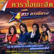 Karaoke DVD : Grammy Gold - 4 Sao Dao Esarn