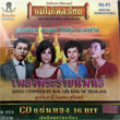 Songs composed by H.M.The King of Thailand (Gold Disc)