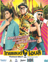 Thailand Only [ DVD ]