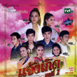 CD+VCD : TV Thunder : Jaeng Kerd Project Vol.1