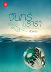 Thai Novel :Chan Nai Tara