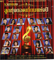 MP3 : Grammy Gold - Ruam Pleng Loog Thung Best of The Year