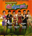 MP3 : Grammy Gold - Mun Muan Zabb