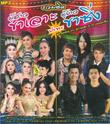 MP3 : Grammy Gold - Poo Sao Ka Lor vs. Poo Bao Ka Sing