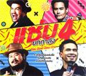 Oat & Aof & Pop & Wan  : Zaap Kumlung 4 (2 CDs)