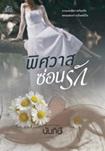 Thai Novel : Pissawass Sornruk