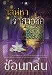 Thai Novel : Sanaehar Jao Sao Cheek